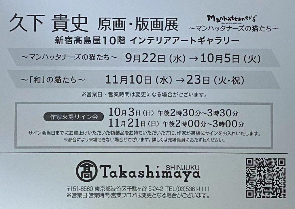 「久下貴史 原画・版画展」新宿高島屋