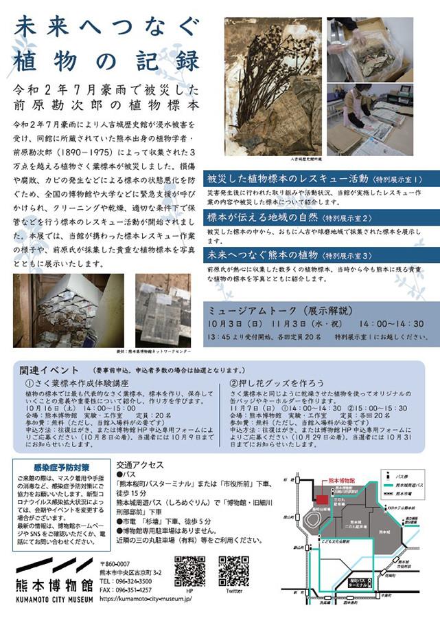 「未来へつなぐ植物の記録―令和2年7月豪雨で被災した前原勘次郎の植物標本―」熊本博物館