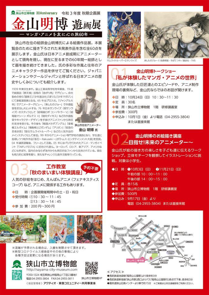 秋期企画展「金山明博遊画展ーマンガ・アニメを友に心の旅60年ー」狭山市立博物館