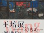 「王培展 -幼き心-」森の美術館 | 千葉県