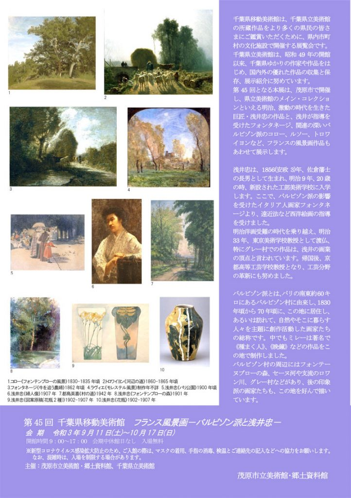 第45回 千葉県移動美術館「フランス風景画―バルビゾン派と浅井忠―」茂原市立美術館