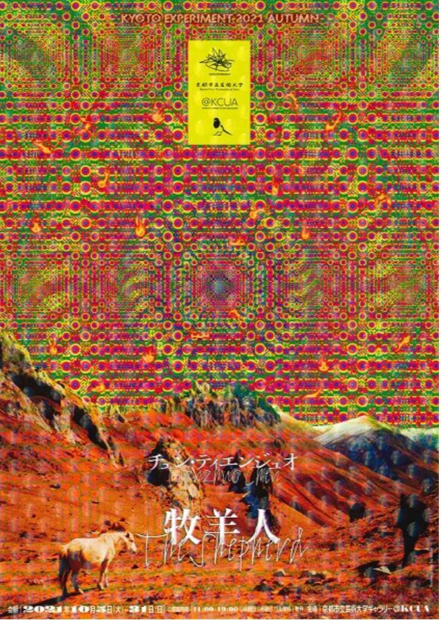 チェン・ティエンジュオ「牧羊人」【KYOTO EXPERIMENT 2021 AUTUMN】京都市立芸術大学 ギャラリー@KCUA(アクア)