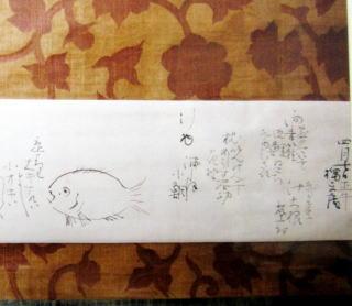 《懐石会記(部分)》 松平不昧 筆    江戸時代後期
