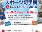 「スポーツ切手展 & from 1896 to 2016」郵政博物館