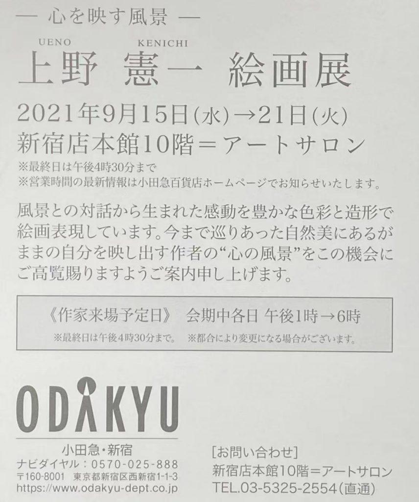 「上野 憲一 油絵展-心を映す風景-」小田急百貨店新宿
