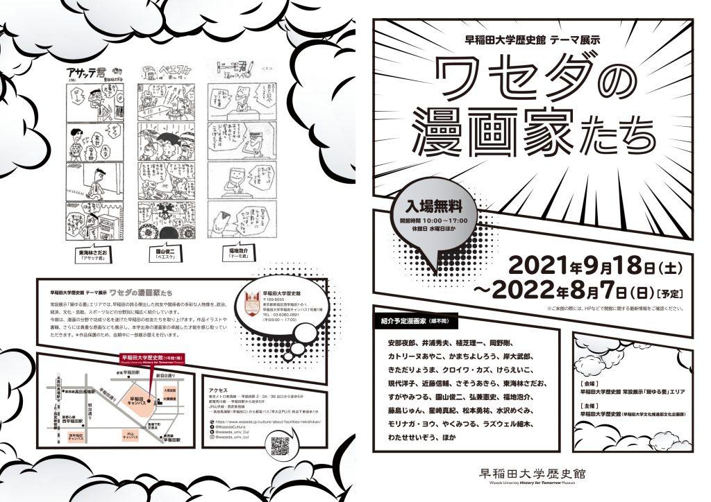 「ワセダの漫画家たち」早稲田大学歴史館