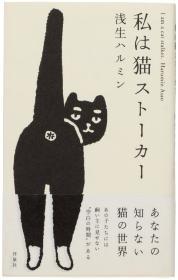 『私は猫ストーカー』(洋泉社/2005)