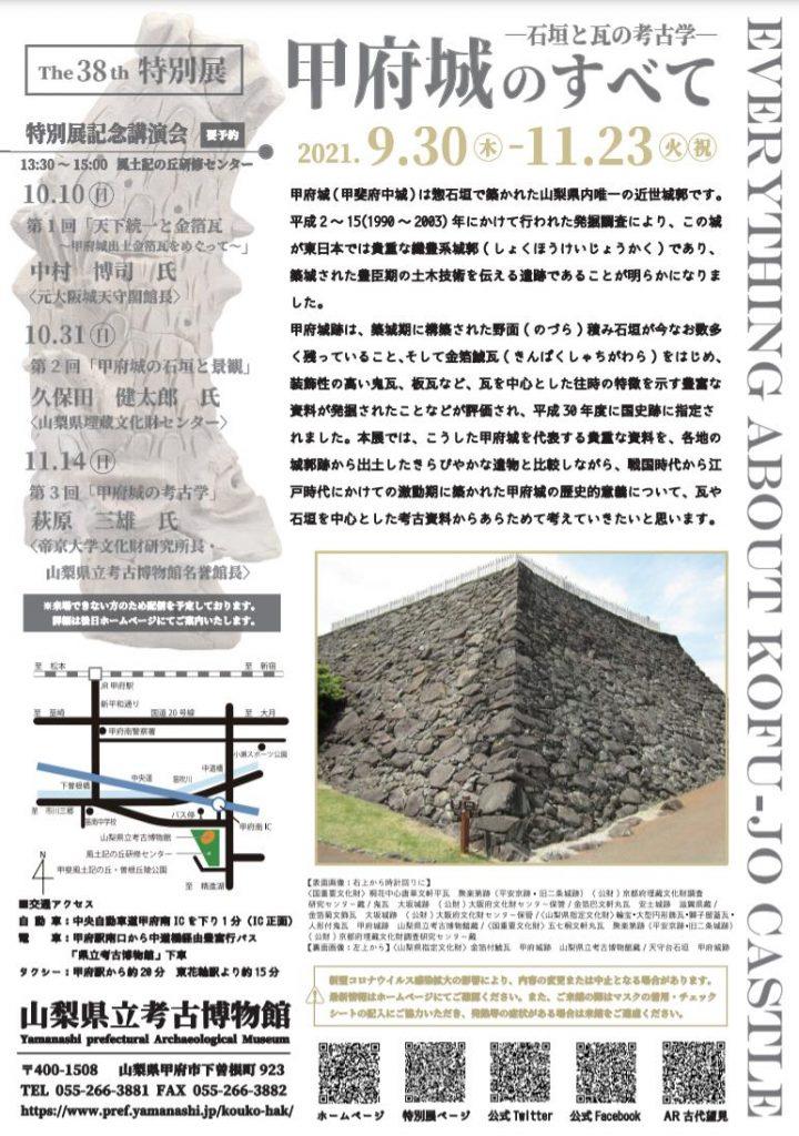 第38回特別展「甲府城のすべて─石垣と瓦の考古学─」山梨県立考古博物館