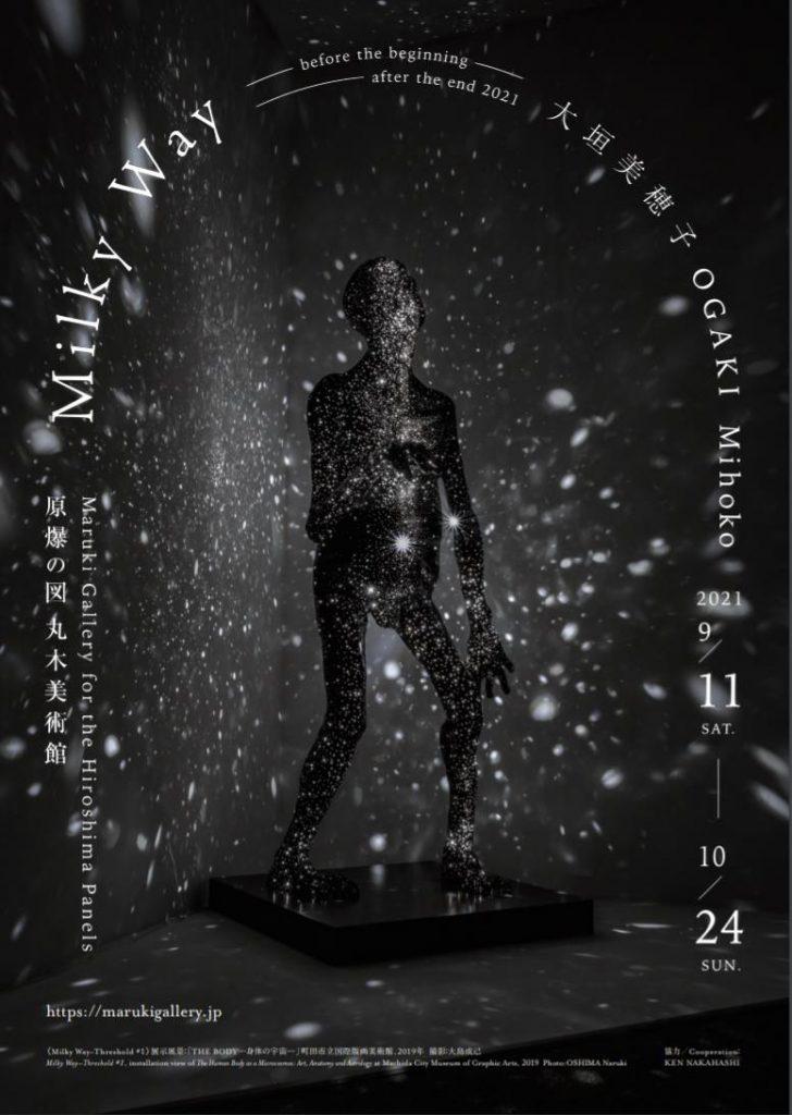 「大垣美穂子 Milky Way before the beginning – after the end 2021」原爆の図丸木美術館