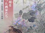 秋季企画展「近代京都画壇を彩った画家たちーThe Modern Kyoto Paintings」齋田記念館