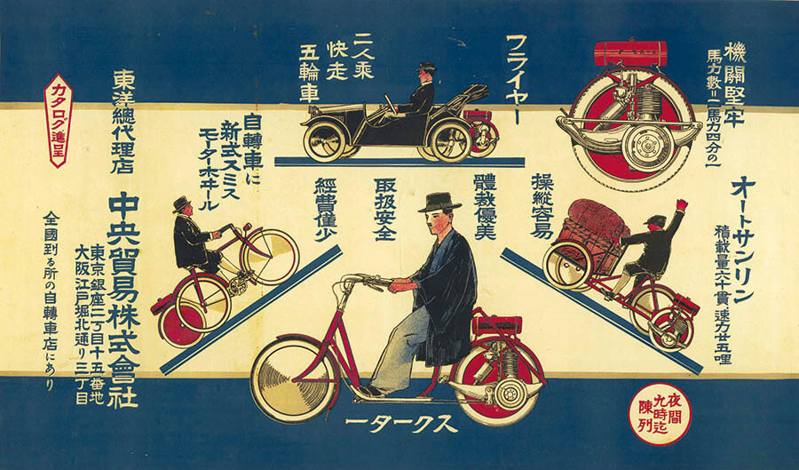 「自転車に新式スミス・モーターホヰール。操縦容易、体裁優美、取扱安全、経費僅少・・・」1920年代 京都工芸繊維大学美術工芸資料館蔵 AN.4516