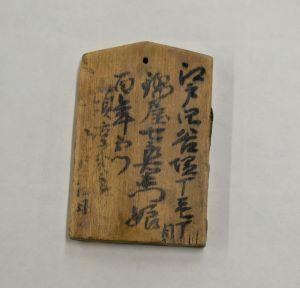 木製迷子札 貞享2年(1685)銘