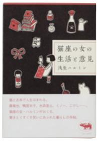 三時のわたし』(本の雑誌社/2011)