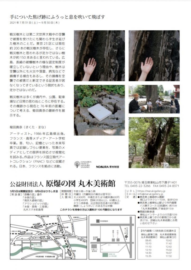 「菊田真奈 手についた焦げ跡にふうっと息を吹いて飛ばす」原爆の図丸木美術館
