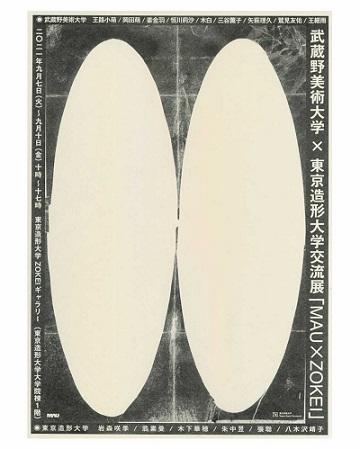 武蔵野美術大学 × 東京造形大学交流展「MAU×ZOKEI」東京造形大学附属美術館