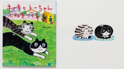『キッキとトーちゃん ふねをつくる』(芸術新聞社/2012)