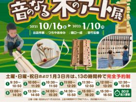 「音のなる木のアート展」浜田市世界こども美術館