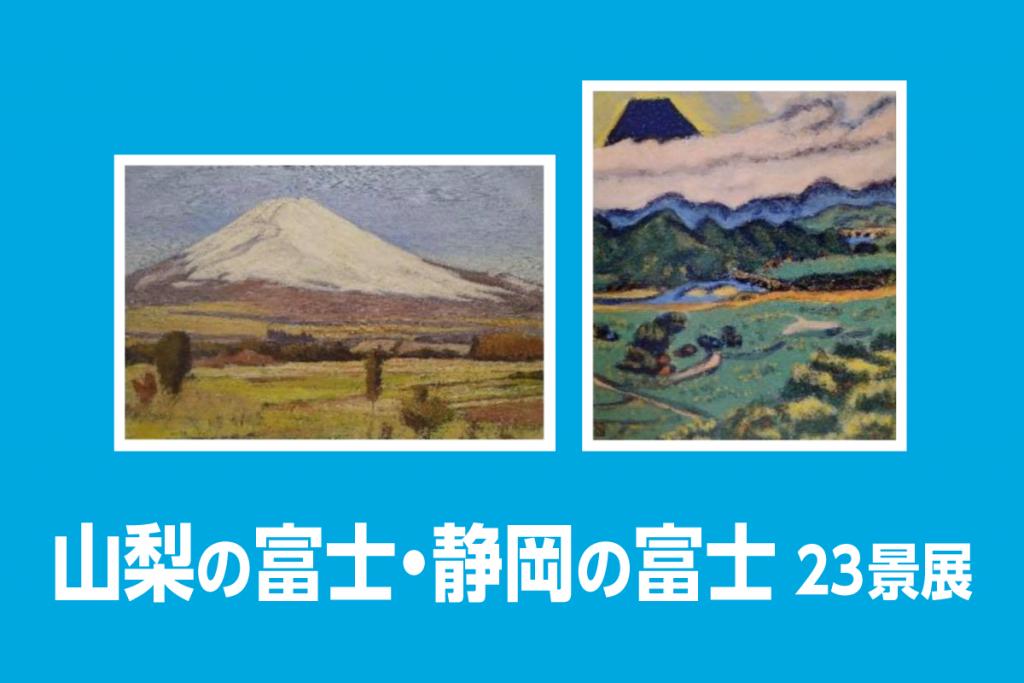 「山梨の富士・静岡の富士 23 景展」静岡近代美術館