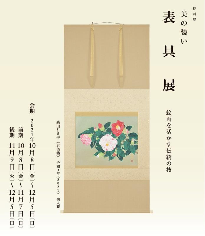 「美の装い 表具展 -絵画を活かす伝統の技-」名都美術館