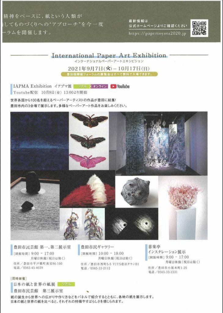 豊田国際紙フォーラム「IAPMA展」豊田市民芸館