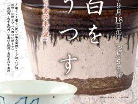 「余白をうつす」昭和美術館
