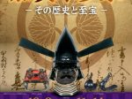 特別展「加賀本多家 ―その歴史と至宝―」安城市歴史博物館
