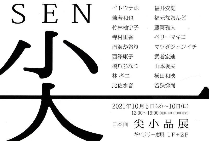 「日本画 尖 小品展」ギャラリー恵風