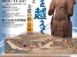 特別展「波濤を越えて-鑑真和上と美濃の僧・栄叡-」岐阜市歴史博物館