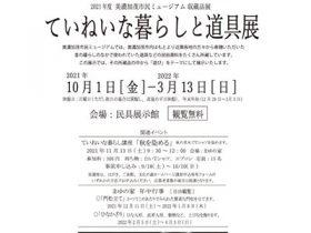 「ていねいな暮らしと道具展」美濃加茂市民ミュージアム