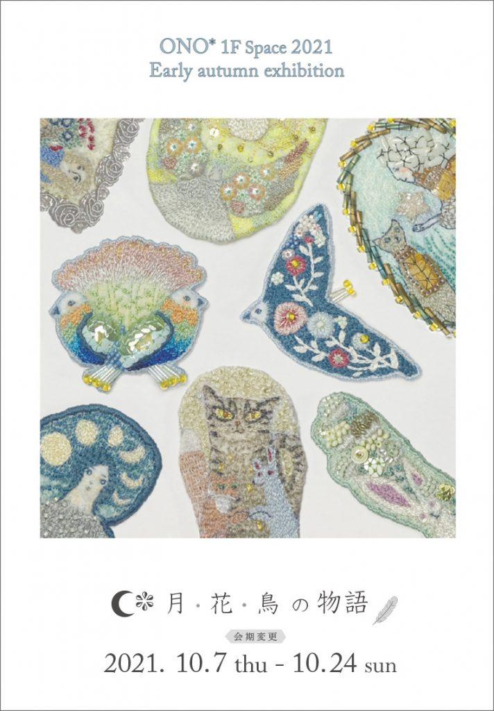 月・花・鳥の物語」ONO*Atelier&Space