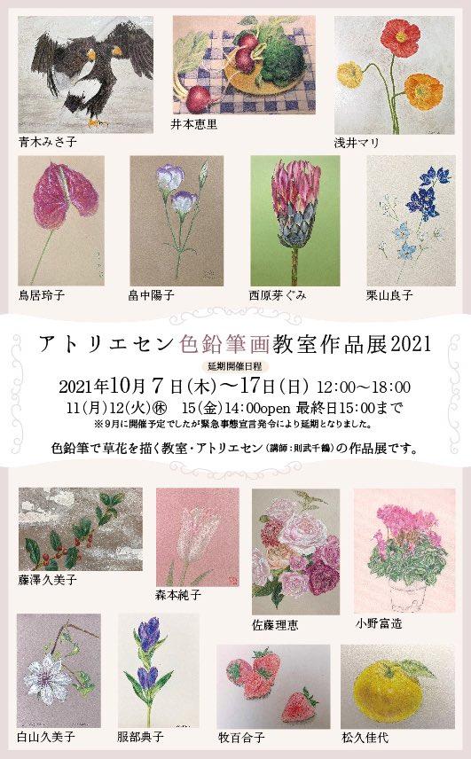 「アトリエセン色鉛筆画教室作品展」ONOAtelier&Space