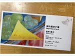 すべ と しるべ 2021 #01:田中秀介「馴れ初め丁場」オーエヤマ・アートサイト
