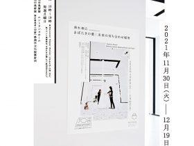 「鈴木康広 まばたきの葉 未来の待ち合わせ場所」静岡市美術館