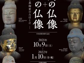 特別展「静岡の仏像+伊豆の仏像―薬師如来と薬師堂のみほとけ―」上原美術館