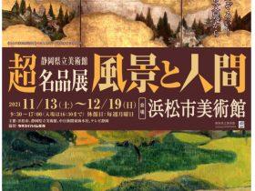 静岡県立美術館超名品展「-風景と人間-」浜松市美術館