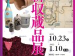 「新収蔵品展」浜松市博物館