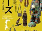 国立民族学博物館巡回展「ビーズ アイヌモシㇼから世界へ」国立アイヌ民族博物館