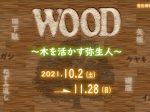 登呂博物館秋季企画展「WOOD」静岡市立登呂博物館