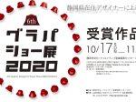 「JAGDA グラパショー展2020 受賞作品展」CCC - 静岡市文化・クリエイティブ産業振興センター