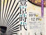 「大阪城天守閣復興90周年記念 テーマ展 豊臣時代」大阪城天守閣