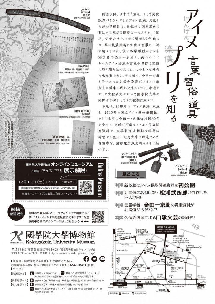 企画展「アイヌ・プリ―北方に息づく先住民族の文化―」國學院大學博物館