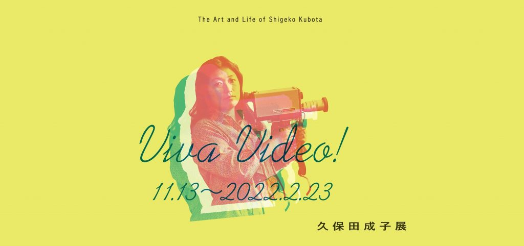 「Viva Video! 久保田成子展」東京都現代美術館
