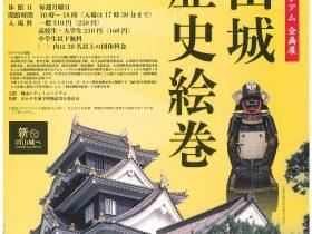 「企画展 岡山城歴史絵巻」岡山シティミュージアム