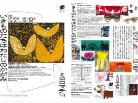 「ミロコマチコ いきものたちはわたしのかがみ」神戸ゆかりの美術館