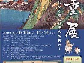 「広重展 -天才浮世絵師が描く日本名所紀行-」丹波市立植野記念美術館