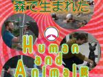 「森で生まれた Human and Animal」滋賀県立陶芸の森