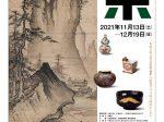 「村山コレクション受贈記念館-お茶の湯と工芸」香雪美術館