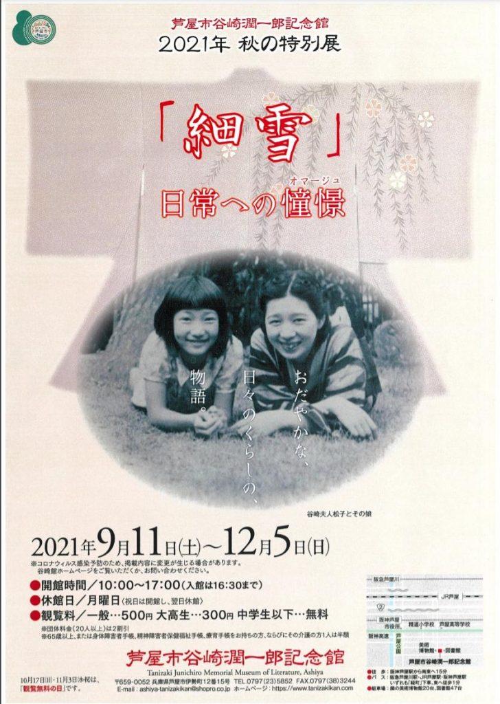 「細雪~日常への憧憬(オマージュ)~」芦屋市谷崎潤一郎記念館