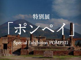 特別展「ポンペイ」東京国立博物館