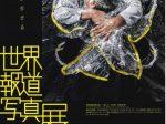 「WORLD PRESS PHOTO 21 世界報道写真展2021」立命館大学 衣笠キャンパス 西園寺記念館
